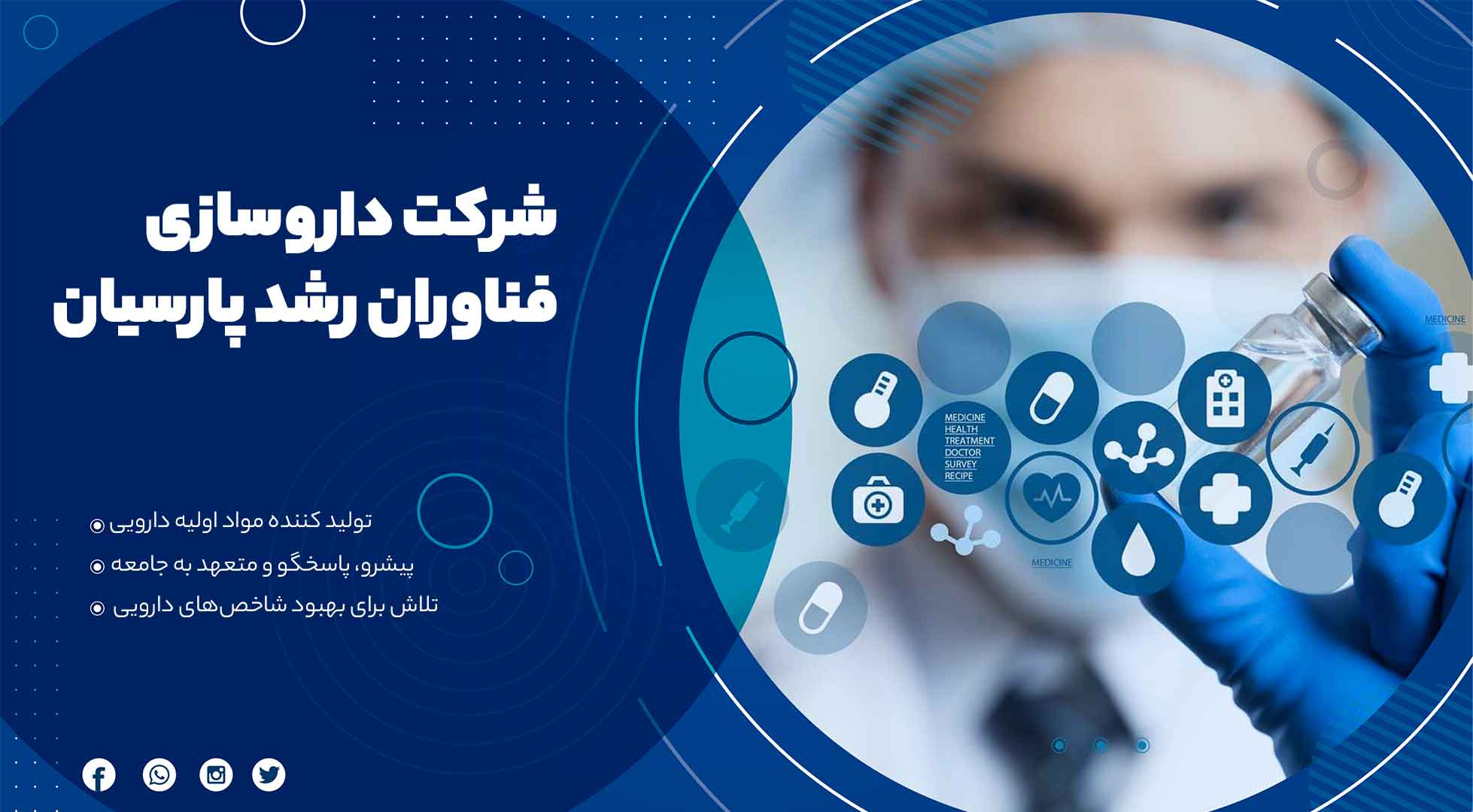 شرکت داروسازی فناوران پارسیان